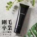 医薬部外品 HMENZ 脱毛クリーム メンズ 210g メン...
