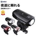 自転車ライト 防水 USB 充電式 明るい LED ヘッドライト 前照灯 日本語説明書で簡単取