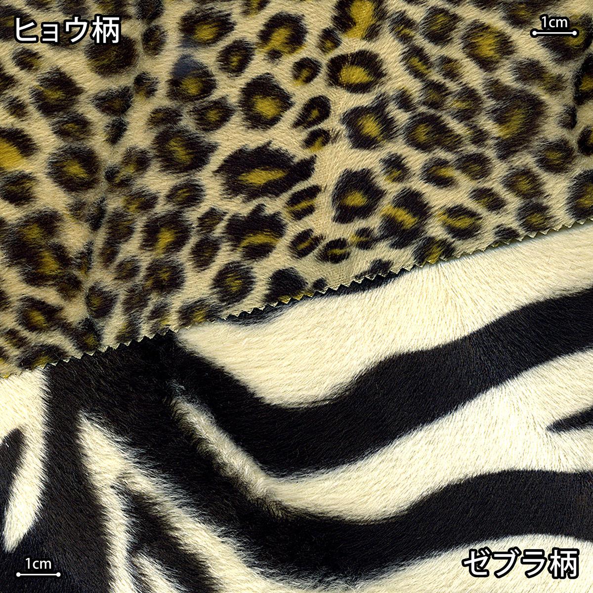 マルチカバー アニマルボア 豹柄 ゼブラ柄  190×190cm ポリエステル100% フリークロス マルチクロス