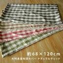 大判長座布団カバー ナチュラルチェック 約68×120cm 素縫い 両面 ファスナー式 日本製 東北判サイズ