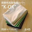 普通判長座布団カバー 約60×110cm 両面仕様【K-OX(ケーオックス) 綿100% まる洗いOK ウォッシャブル 関東判サイズ】
