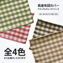 普通判長座布団カバー ナチュラルチェック 約60×110cm 素縫い 両面 ファスナー式 日本製 関東判サイズ