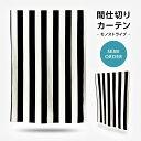 RoomClip商品情報 - セミオーダー 間仕切りカーテン モノストライプ 日本製 北欧系 モノトーン調 白黒系 肌に優しい綿100%