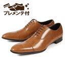 【プレメンテナンスサービス付】REGAL(リーガル) メンズ ビジネスシューズ 靴 ストレートチップ 011R AL ブラウン