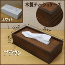 【かご1000点即日発送】木製ティッシュケース<ホワイト・ブ...