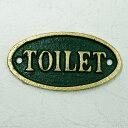 【メール便可】DULTON トイレ用ドアプレート(TOILET) 鉄製 (グリーン)5.3×10cm<ネジ2本付>