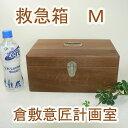 【倉敷意匠計画室】木製救急箱 Mサイズ (木製収納箱)◆◆