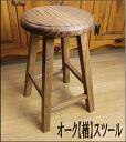 【再販後ランキング入賞】無垢ナラ材 オークの森 円形スツール いす 花台にも!木製スツール ◆◆