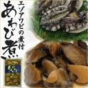 (株)対馬海洋牧場の対馬産エゾアワビのあわび煮 (150g×1袋) 小ぶりのあわび 袋入 蝦夷あわび えぞあわび アワビ煮付け 真空パック