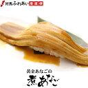 大きな穴子がふっくら美味しい! 長崎県対馬西沖産 黄金あなご...