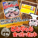 豚味付焼肉とんちゃんを食べ比べできます!対馬名物 とんちゃん食べ比べセット 上対馬