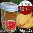 うす塩仕立てでウニ本来の旨みが生きています 長崎県対馬産 塩うに 60gビン入×2本