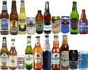 世界のビール20ヶ国飲み比べ[スタンダード]20本ビールセット【説明書付】【ビール】【ビア】【BEER】【送料無料】【ギフト】