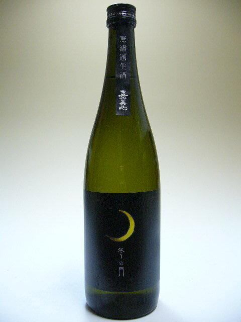 【H27BY新酒】嘉美心 冬の月 純米吟醸しぼりたて無濾過生原酒 720ml 【要冷蔵商品】