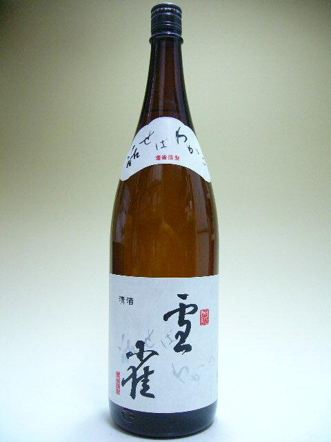 雪雀 話せばわかる 特別本醸造 1800ml 【愛媛の地酒】【松山市】