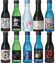 全国各地の美酒が可愛い五寸瓶の中に♪【小容量】地酒飲み比べ五寸瓶(180ml)10本セット No.2 【箱入り・説明書付】
