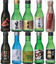 全国各地の美酒が可愛い五寸瓶の中に♪【小容量】地酒飲み比べ五寸瓶(180ml)10本セット No.1 【箱入り・説明書付】