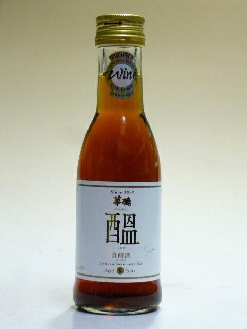 【小容量】華鳩(はなはと) しおり 貴醸酒8年貯蔵 180ml(一合瓶) 【クリアカートン入り】