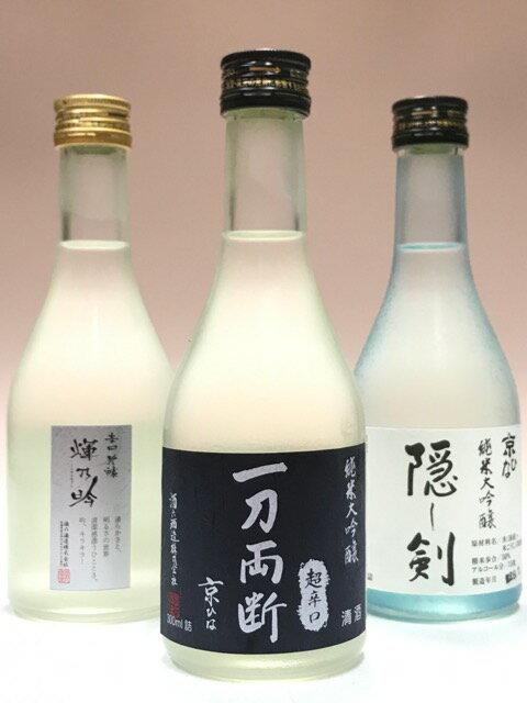 【小容量】酒六酒造 京ひな(きらめきの吟・隠し剣・一刀両断) 300ml×飲み比べ3本セット