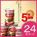 【3味詰合わせ 24缶セット】生命のパン あんしん(せいめい...