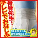 【送料無料】新・腰用サポートベルト 骨骨先生のコルセットの通販 骨骨先生シリーズの腰サポートベルト