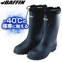 カナダ製プロ仕様防寒長靴ハンター/バフィン社製/防寒ブーツ/雪国長靴