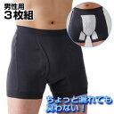 サイドシークレット【男性用失禁パンツ】3枚組 尿モ