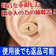 ニコン(Nikon)補聴器イヤファッション(NEF-05)【1個】プレゼント電池付
