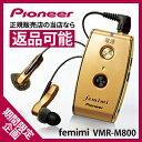 PIONEER ���V�[�o�[ VMR-M800-N�u�t�F�~�~�v�y����5��z�y���������zPioneer