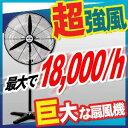 業務用大型扇風機75cmタイプ/送料無料/工業用/プロファン2/E-5810/工場用扇風機/業務用工場扇/アルファ工業