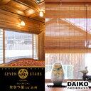 JR九州 豪華寝台列車ななつ星が採用した「国産天然木ロールアップスクリーン」高級すだれ(簾RT-181 RT-182)