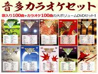 音声多重カラオケゴールデンヒット10(模範歌唱とカラオケ)KCB101-110