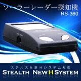 �����顼�졼����õ�ε� RS-360/���ƥ륹�졼����õ�ε�/H�����ƥ�õ�ε�/�������õ�ε�