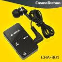 集音器イーキコエ CHA-801/コスモテクノ正規品/ポケット型充電式デジタル集音器