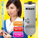 【豪華特典付】ニコンエシロール集音器クリップミニNHE-01P/パワーイヤホンタイプ/日本製/超小型集音器/Nikon