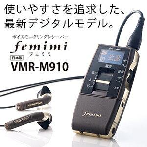 �ѥ����˥�������ե��ߥ�VMR-M910/�ѥ����˥��������İ��