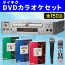 テイチクカラオケお宝うたえもんJOY/DVD全150曲+DVDプレーヤー+マイク/TEKJ-150M