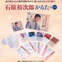 楽天通販天国石原裕次郎 かるた付CD/CD3枚組ベスト46曲入り