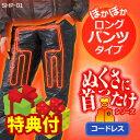 【豪華特典付】【送料無料】充電式ヒーターズボン 直暖パン(じかだんぱん) SHP-01(クマガイ電工正規品)ヒーターパンツ/電熱パンツ