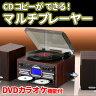 DVDカラオケ録音機能付き木製CDコピー多機能プレーヤー/TS-6153