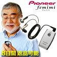 パイオニア集音器 フェミミVMR-M500(補聴器 集音器)