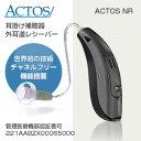 アクトス補聴器NR(耳かけ式デジタル補聴器)/片耳用1個/軽度難聴〜中等度難聴用/外耳