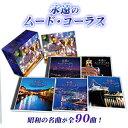 精选辑 - 永遠のムードコーラスCD5枚組/通販限定BOX仕様/全90曲