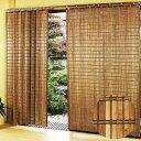 スモークドバンブーカーテン(幅100×高さ175cm)/B-905/すだれカーテン/燻製竹簾カーテン