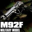 ミリタリガンベレッタM92Fミリタリーモデル銃