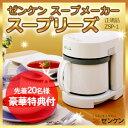 【送料無料】「スープリーズ」ゼンケン スープメーカー ZSP-1/全自動スープマシン