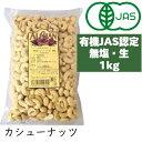 《あす楽》 アリサン 有機カシューナッツ 1kg(生・無塩)N44L【有機JAS認定】【オー