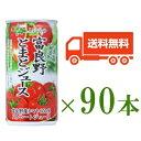 《送料無料》 富良野とまとジュース(食塩不使用)190g × 90本 [ケース販売]《あす楽》