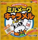 ミルメーク 15袋入りキャラメル味【賞味期限2014年8月30日】