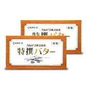 カルピス特選バター (有塩)450g × 2個 《あす楽》《冷蔵便 冷蔵手数料無料》
